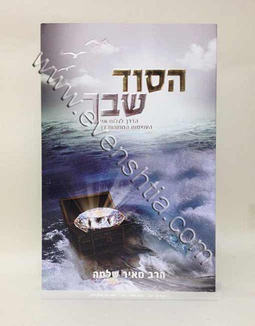 הסוד שבך הרב מאיר שלמה ספרי רבי מחמן מברסלב