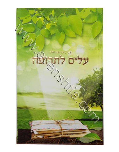 עלים לתרופה צבעוני הוצאת דביר ביתך ספרי רבי נחמן מברסלב