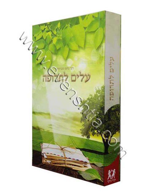 עלים לתרופה צבעוני הוצאת דביר ביתך ספרי ברסלב