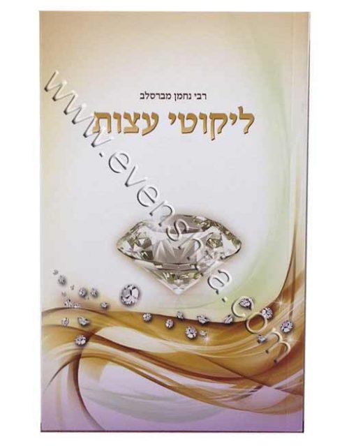ליקוטי עצות צבעוני הוצאת דביר ביתך ספרי רבי נחמן מברסלב