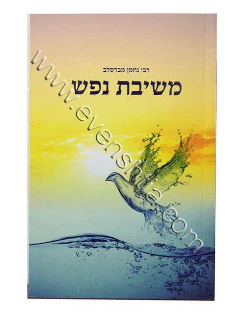 משיבת נפש צבעוני הוצאת דביר ביתך ספרי רבי נחמן מברסלב