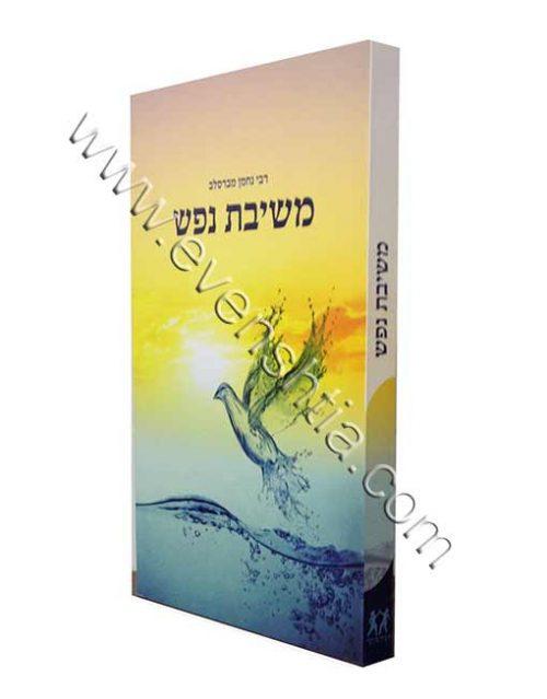 משיבת נפש צבעוני הוצאת דביר ביתך ספרי ברסלב