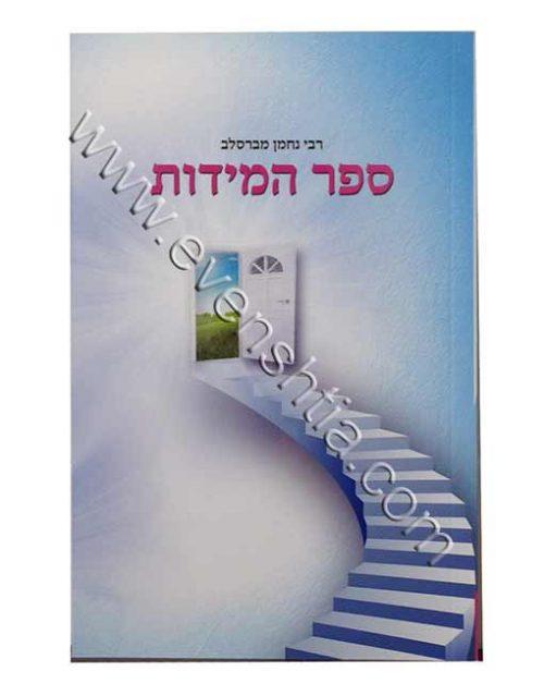 ספר המידות צבעוני הוצאת דביר ביתך ספרי רבי נחמן מברסלב