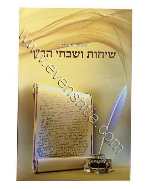 שיחות הרן עם שבחי הרן הוצאת דביר ביתך ספרי רבי נחמן מברסלב