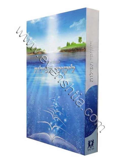 ליקוטי תפילות צבעוני הוצאת דביר ביתך ספרי רבי נחמן מברסלב