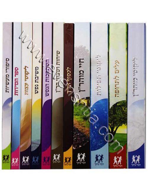 סט ספרי רבי נחמן מברסלב - כריכה צבעונית בהוצאת דביר ביתך