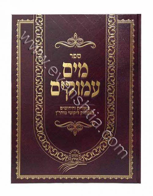 ספר מים עמוקים - ביואורים וחידושים על ספר הקדוש ליקוטי מוהרן ספרי ברסלב