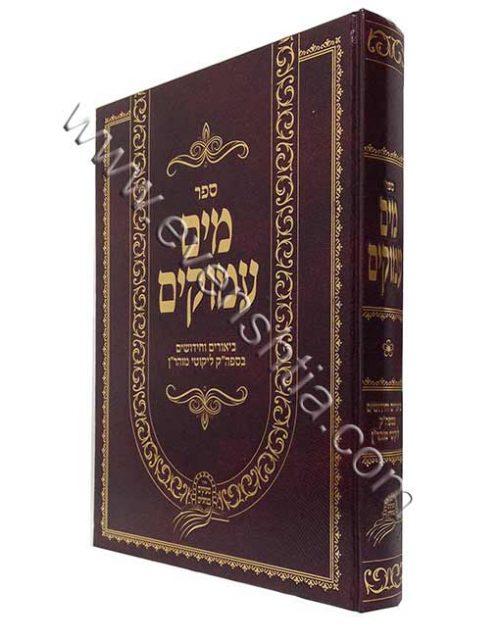 ספר מים עמוקים - ביואורים וחידושים על ספר הקדוש ליקוטי מוהרן ספרי רבי נחמן מברסלב