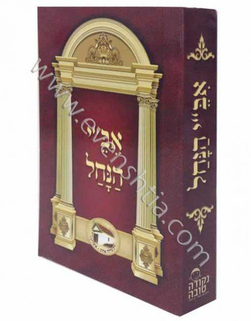 ספר אבי נחל כיס ברסלב הוצאת נקודה טובה ספרי רבי נחמן מברסלב
