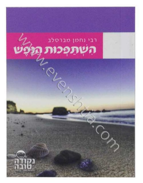 ספר השתפכות הנפש כיס צבעוני ברסלב הוצאת נקודה טובה ספרי ברסלב