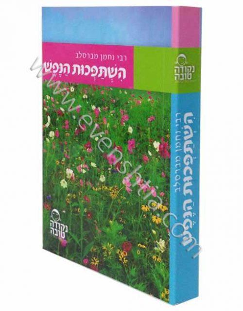 ספר השתפכות הנפש כיס צבעוני ברסלב הוצאת נקודה טובה ספרי רבי נחמן מברסלב