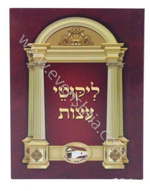 ספר ליקוטי עצות ברסלב כיס הוצאת נקודה טובה ספרי רבי נחמן מברסלב