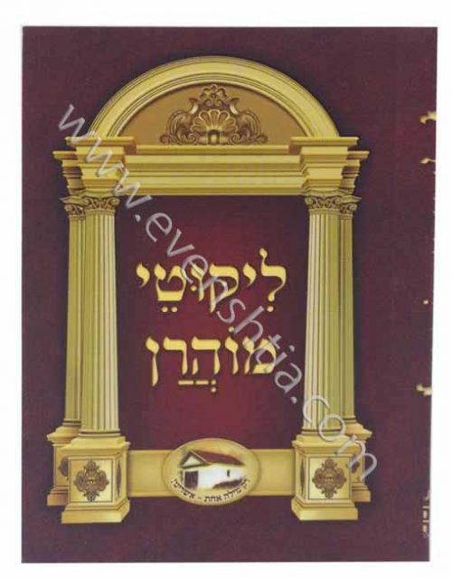 ספר ליקוטי מוהרן ברסלב כיס הוצאת נקודה טובה ספרי רבי נחמן מברסלב