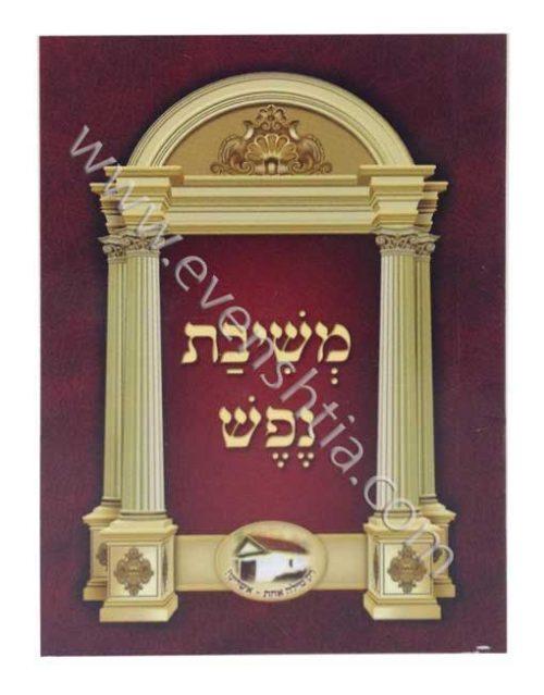ספר משיבת נפש כיס ברסלב הוצאת נקודה טובה ספרי רבי נחמן מברסלב