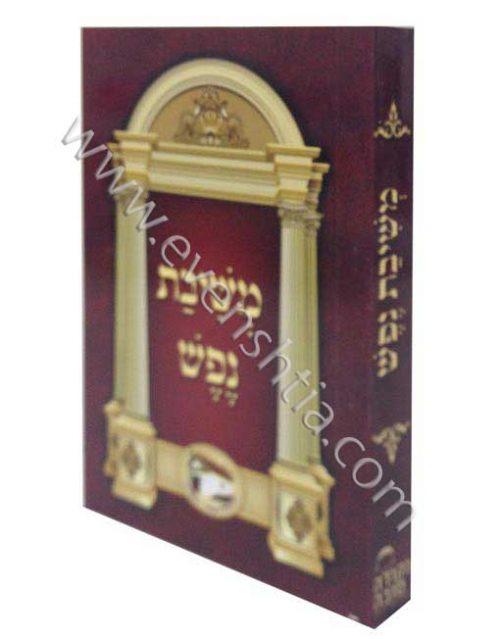ספר משיבת נפש כיס ברסלב הוצאת נקודה טובה ספרי מברסלב