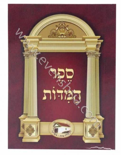 ספר המידות כיס ברסלב הוצאת נקודה טובה ספרי רבי נחמן מברסלב
