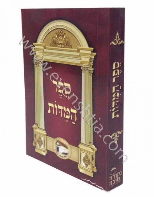 ספר המידות כיס ברסלב הוצאת נקודה טובה ספרי מברסלב