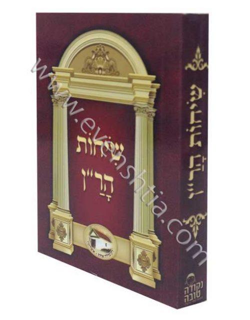 """ספר שיחות הר""""ן כיס הוצאת נקודה טובה ספרי רבי נחמן מברסלב"""
