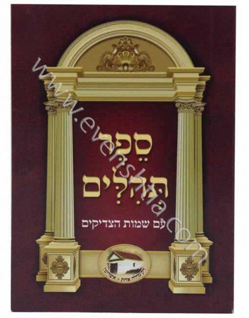 ספר תהילים עם שמות הצדיקים ברסלב כיס מהדורת נקודה טובה ספרי רבי נחמן מברסלב