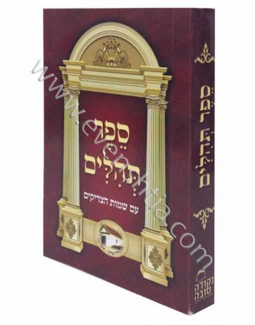 ספר תהילים עם שמות הצדיקים ברסלב כיס מהדורת נקודה טובה ספרי מברסלב