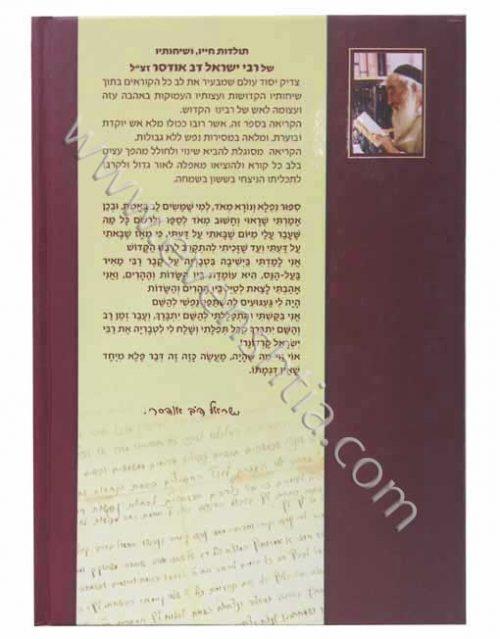 האש של רבנו הקדוש - נקודה טובה ספרי רבי נחמן מברסלב