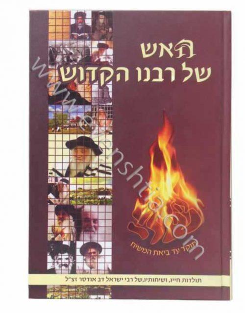 האש של רבנו הקדוש - נקודה טובה ספרי ברסלב
