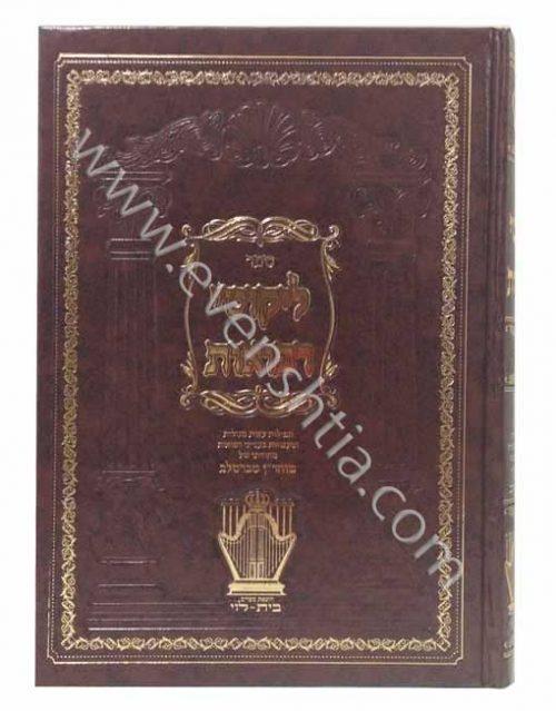ספר ליקוטי רפואות ספרי רבי נחמן מברסלב