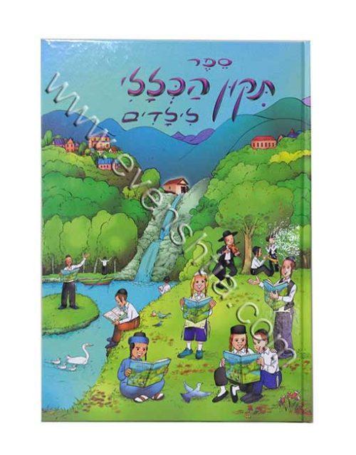 ספר תיקון הכללי לילדים ספרי ברסלב