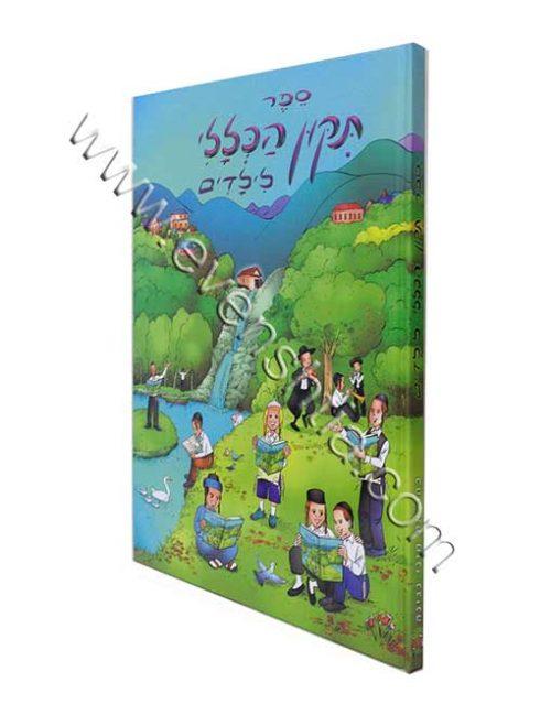 ספר תיקון הכללי לילדים ספרי רבי נחמן מברסלב