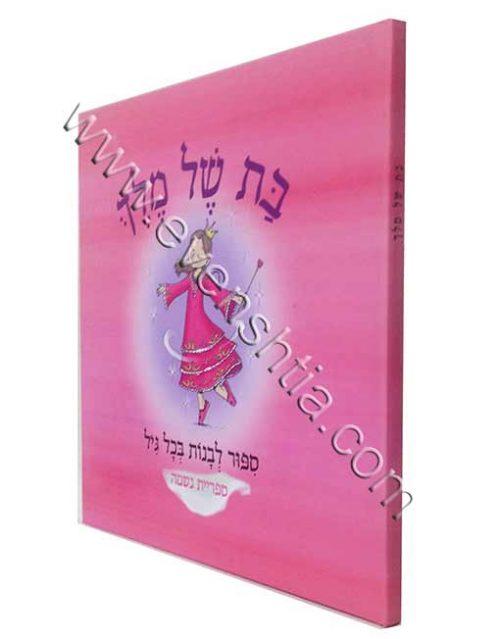 בת של מלך סיפור לבנות בכל גיל ספרי רבי נחמן מברסלב