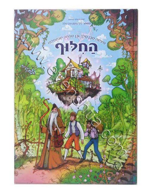 החילוף מעשה מבן מלך ובן שפחה שהתחלפו סיפור לילדים ספרי ברסלב