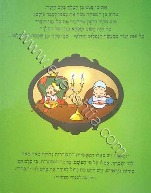 החילוף מעשה מבן מלך ובן שפחה שהתחלפו סיפור לילדים ספרי רבי נחמן מברסלב