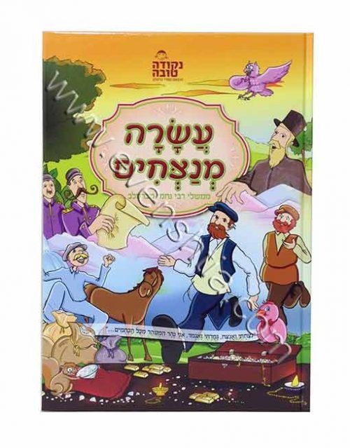 עשרה מנצחים - ספר לילדים ספרי ברסלב