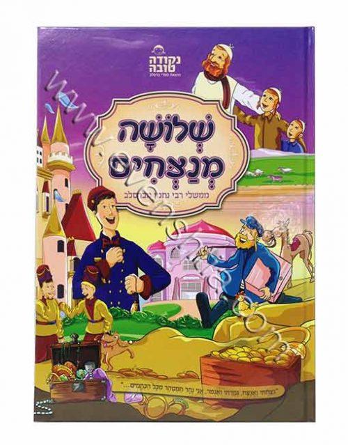 עשרה מנצחים - ספר לילדים ספרי רבי נחמן מברסלב