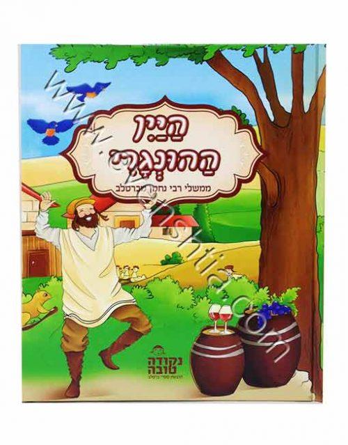 היין ההונגרי ספר לילדים ספרי רבי נחמן מברסלב