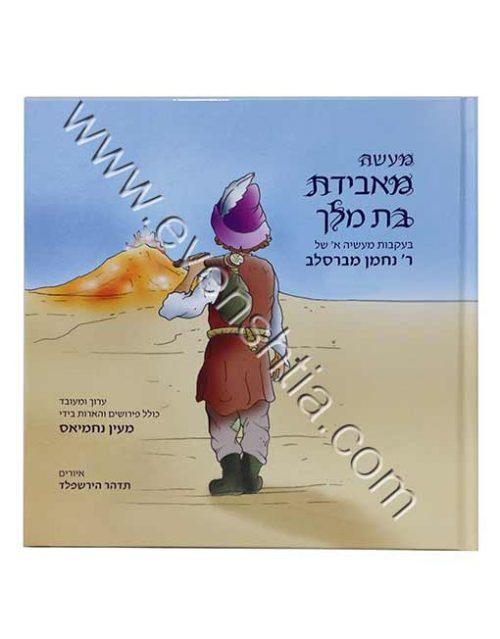 ספר מעשה מאבידת בת מלך - מעין נחמיאס- ספרי ברסלב לילדים