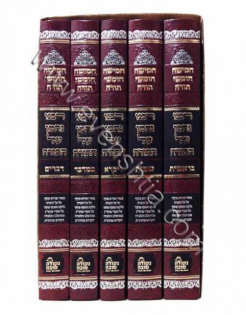 סט חומש עם פירוש ברסלב על התורה ספרי ברסלב