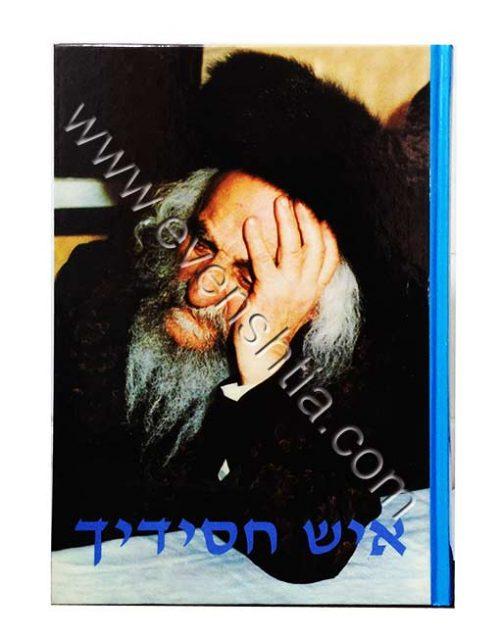 איש חסידיך פרקי חייו של הרב לוי יצחק בנדר ספרי ברסלב