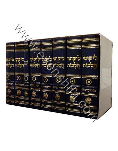 סט ליקוטי הלכות בינוני מכון בשן ספרי רבי נחמן מברסלב
