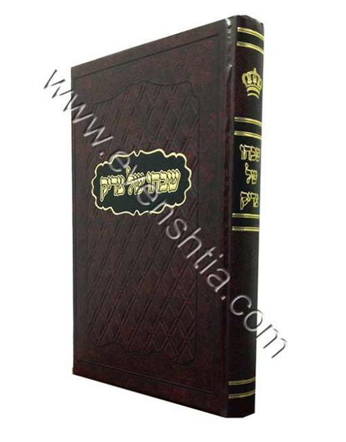 שיבחו של צדיק - ספרי רבי נחמן מברסלב