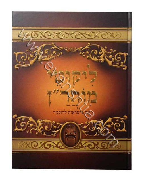 ליקוטי מוהרן גדול עם פרפראות לחכמה ספרי רבי נחמן מברסלב