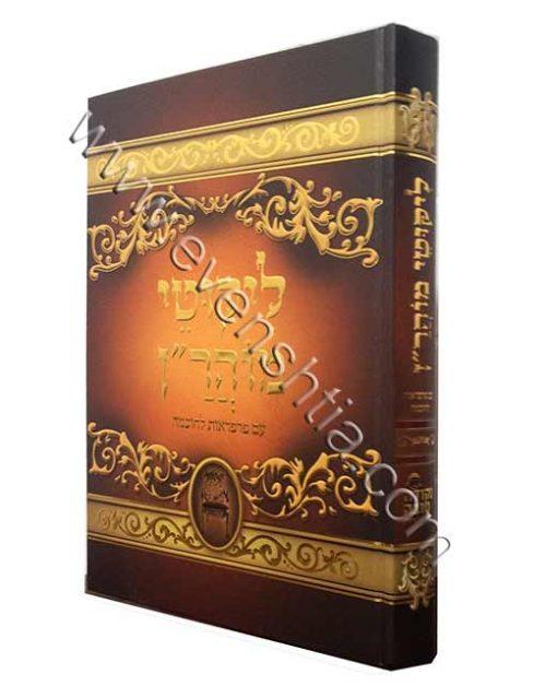 ליקוטי מוהרן גדול עם פרפראות לחכמה ספרי ברסלב