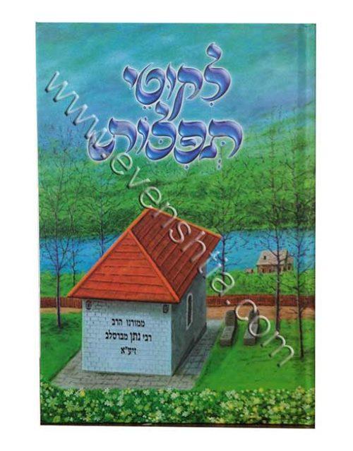 ליקוטי תפילות צבעוני ספרי ברסלב