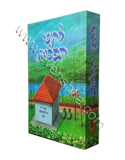 ליקוטי תפילות צבעוני ספרי רבי נחמן מברסלב