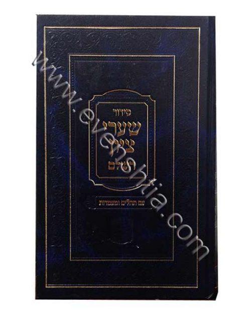 סידור שערי ציון השלם עם תהילים ומעמדות ספרי רבי נחמן מברסלב