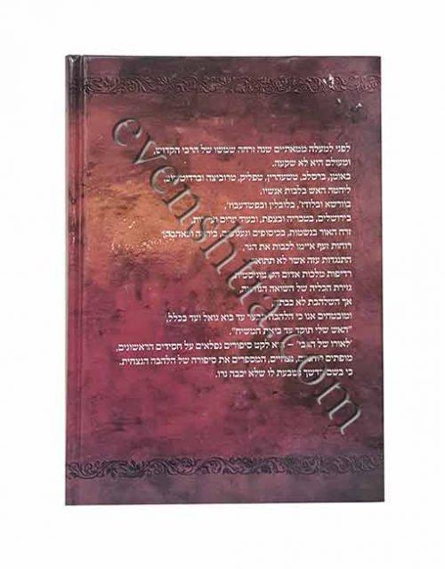לאורו של הרבי ספרי רבי נחמן מברסלב