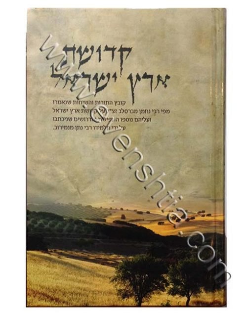 קדושת ארץ ישראל ספרי ברסלב