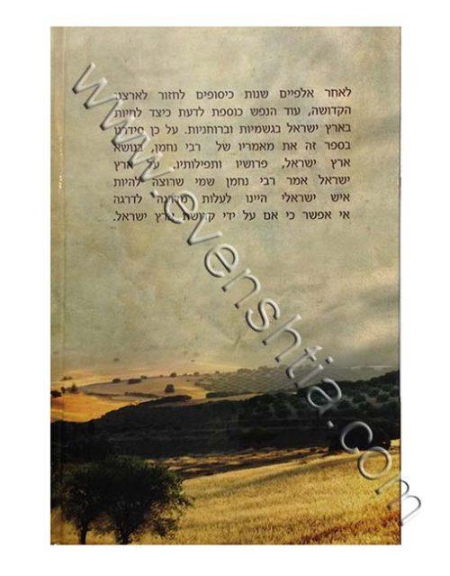 קדושת ארץ ישראל ספרי רבי נחמן מברסלב