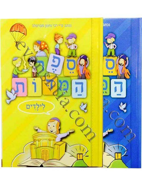ספר המידות לילדים הוצאת נקודה טובה ספרי ברסלב