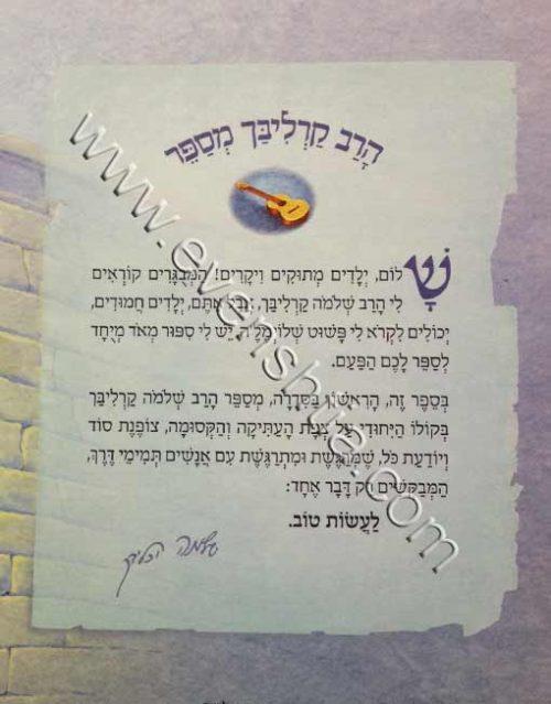 חלות בארון הקודש הרב קרליבך מספר ספר לילדים ספרי ברסלב